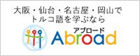 大阪・仙台・名古屋・岡山でトルコ語を学ぶならAbroad