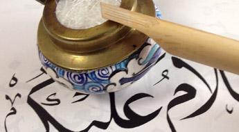 アラビア書道教室